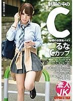 深藏制服中的C罩杯 14 瑠奈