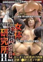 女體拷問研究所第二季 VOL.5