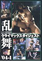 クライマックスダイジェスト 乱舞 '04-1