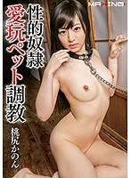 性奴隸寵物調教 桃尻花音
