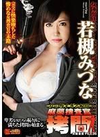 女人悽慘瞬間 麻薬捜查官拷問 女捜查官 FILE 36 若槻水菜