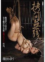 殘虐拷問 4 篠田優