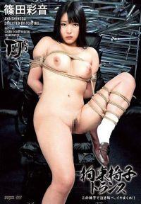 拘束椅子トランス 篠田彩音