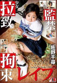 少女 綁架監禁拘束強暴 佐野千尋