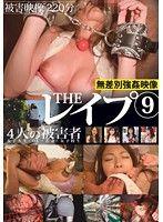 THE 強暴魔 9