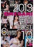 2013 MEGAMI 年間BEST10 6時間