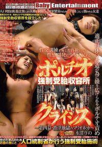 子宮頸危機 強制受胎收容所 第四幕 指淫地獄的人偶