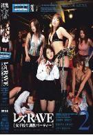 レズRAVE 2 〔女子校生調教パーティー〕