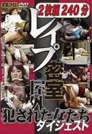 強暴・密室・戶外 被侵犯的女人們精選(2片裝)