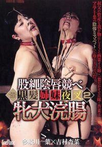 黑髮姊妹夜叉 2 股繩陰唇競賽 母狗浣腸 多岐川一葉 吉村杏菜