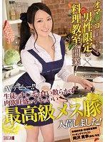 淫亂烹飪教室 變態肉慾女教師