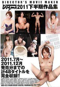 DOGMA 2011下半期作品集
