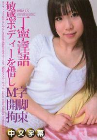Premium Juice Vol.3 紗彩櫻