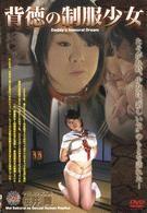 背徳の制服少女 桜井舞