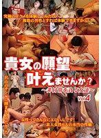 滿足幹砲癡女淫慾 Vol.4