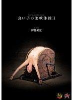 好孩子的柔軟體操 3 伊藤果夏