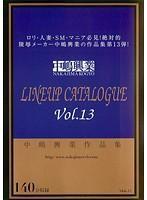 中嶋興業作品目錄集 Vol.13