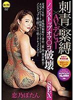 刺青×緊縛×AV出道 不間斷小穴破壞性愛SEX 戀乃牡丹