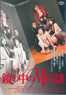 SMレズビアン 鏡の中のM奴隷 氷川亜理紗