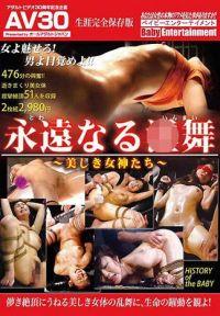【AV30】完全生涯保存版 永遠的淫舞 美麗的女神們