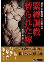 緊縛調教 遭拘束人妻 篠田步美 椎名由奈
