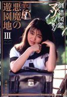 悪魔の遊園地・3 須崎愛子