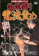 志摩紫光調教シリーズ 蜘蛛縛り電流責め 工藤友
