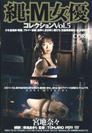 縄・M女優 コレクション Vol.5 宮地奈々