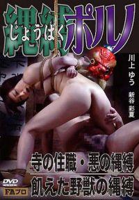 跟在繩縛情色出現過的過激男的性愛/寺院住持‧惡之繩索綁縛