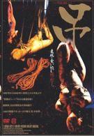 吊 -TSURI- 柔肌に食い込む縄の蛇