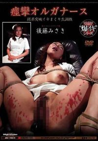 痙攣高潮護士 後藤美咲