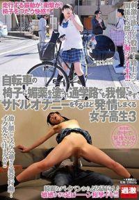 在自行車的椅子上塗上春藥,讓騎著上學的女高中生忍不住用座墊磨蹭自慰,發情起來了!! 3