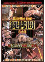 麻繩拷問 Baby Hog Tied 完全版