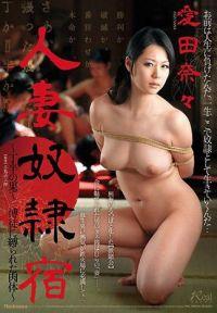 人妻奴隸旅館 ~賭骰子的盡頭…被賭徒綁縛的肉體~ 愛田奈奈