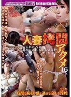 人妻高潮拷問 16 少妻被出賣 桐谷美穂