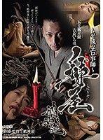 平成緊縛專家 鵺神蓮