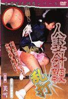 志摩紫光調教シリーズ 人妻針鞭乱打 美雪