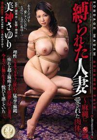 被綁的人妻 ~愛著麻繩的肉體~ 美神小百合
