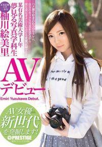 某有名美術大學1年 夢見般攝影學科生 柚川繪美里 AV出道 發掘AV女優新世代!