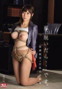 想被緊縛的巨乳社長秘書 奥田咲