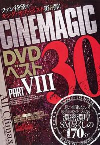 Cinemagic DVD 精選 30 PART.8