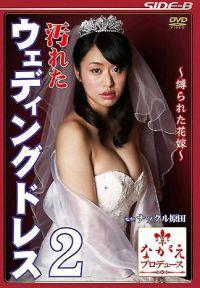 被玷汙的嫁紗 2 ~被捆綁的新娘~