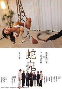 凱旋歸國M女 VS 7人玩弄師蛇鬼 茉莉花