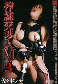 搾隷交渉人 M-3