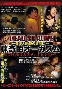 DEAD OR ALIVE 快樂與絕望的細縫中 獵奇般的高潮 這時還算個人嗎?CASE-01 被人口販賣的女人 2011年夏 澀谷區女性綁架監禁事件 日和香澄