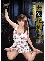 分租公寓監禁 蒐集女體 Episode2 鈴羽美羽