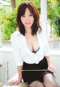 很難拒絕男人的菜鳥老師 杉崎里香