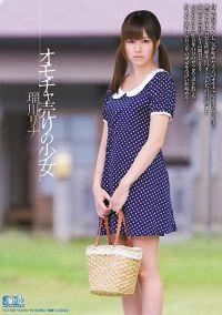 賣成人玩具的少女 瑠川里奈