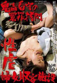 昭和性犯罪系列 DX 鬼畜看守冤罪拷問 性虐婦女收容設施