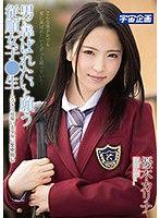 肏爆想被玩翻的學生妹 優木香里奈